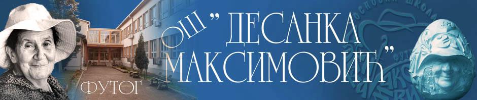 """ОШ """"Десанка Максимовић"""""""